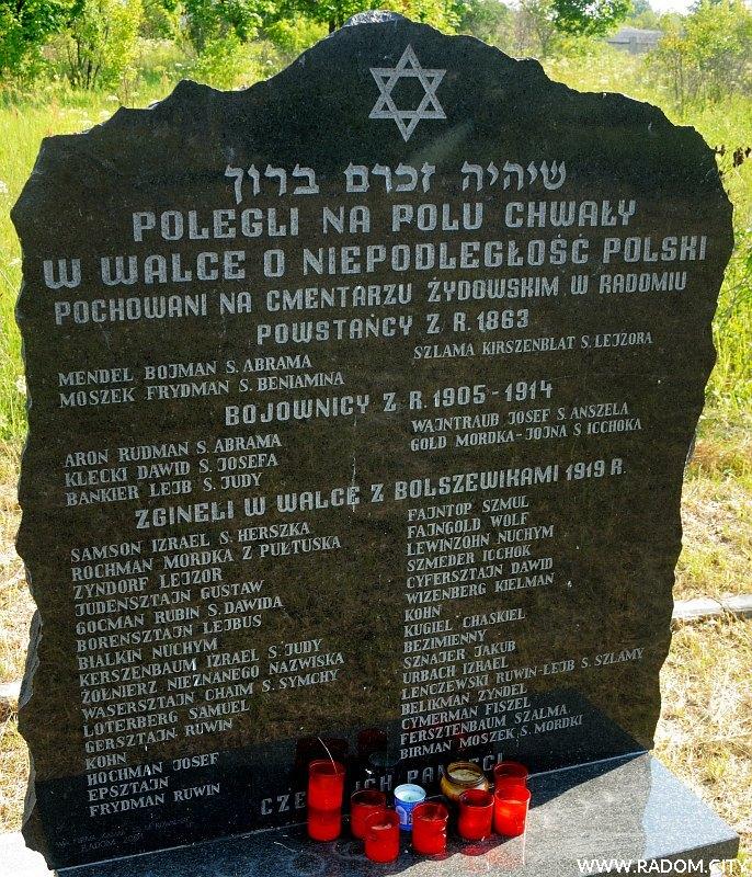 Radom. Tablica na cmentarzu żydowskim.