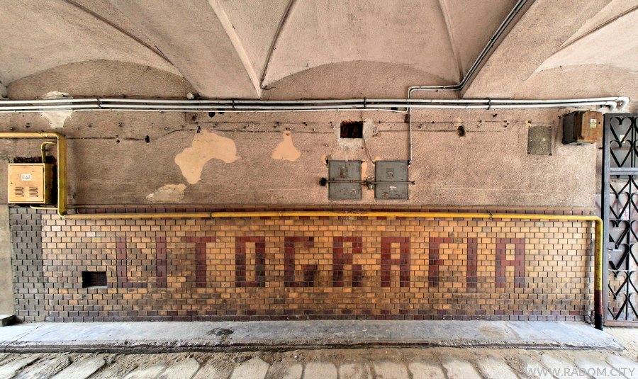 Radom. Napis LITOGRAFIA w bramie kamienicy przy ul. Żeromskiego 28